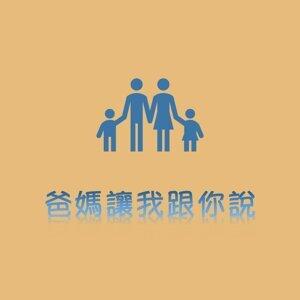 【表兄弟 real talk】#2|我們想成為更好的爸爸