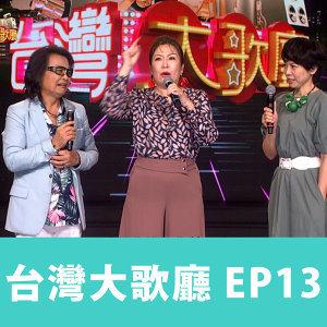 EP14 信吉衛視「台灣大歌廳」完整版_第十三集