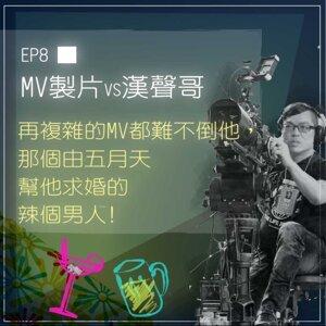 EP8 █ MV製片VS漢聲哥/再困難華麗製作的MV都難不倒他,那個由五月天幫他求婚的辣個男人