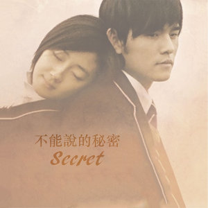EP3不能說的秘密