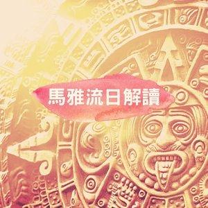 馬雅流日12.13 kin 259 水晶藍風暴