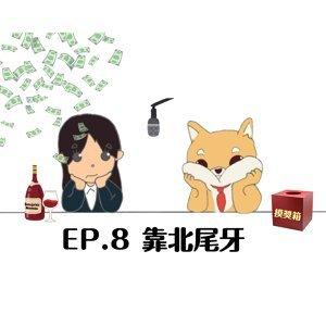 EP.8 靠北尾牙 #今年連尾牙都沒得吃QQ #聽說尾牙大獎都內定 ft. workingjohnnie
