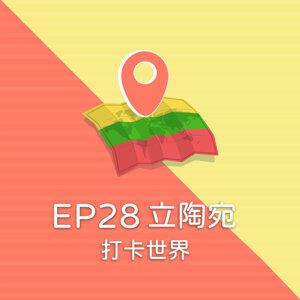 EP28_立陶宛  歐洲最大之巴洛克風古城,曾把 NBA 逼到絕路的籃球強國