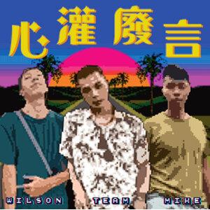 EP 6 | 增男粉密技 X 性感 X 狗式打呼法