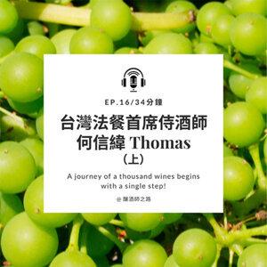 Ep.16 台灣法餐首席侍酒師(上)|何信緯 Thomas
