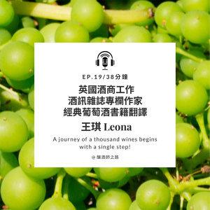 Ep.19 英國酒商工作、酒訊雜誌專欄作家、經典葡萄酒書籍翻譯|王琪 Leona