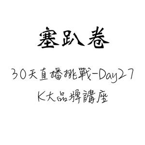 30天直播挑戰 - Day27 K大品牌講座