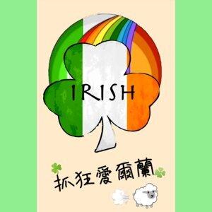 EP01 :欸,要不要來愛爾蘭