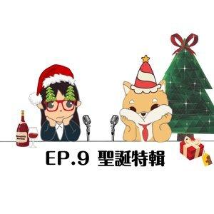 EP.9 聖誕特輯 #交換禮物 #大驚!?竟然用老二LED蠟燭告白???  #一次開車一次爽 一直開車一直爽