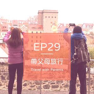 EP29_帶父母勇闖歐洲 83 天當背包客,氣個半死的大冒險?還是充滿回憶的真心話? feat. fong